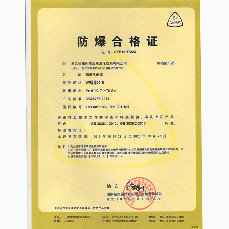 防爆合格证 (1)