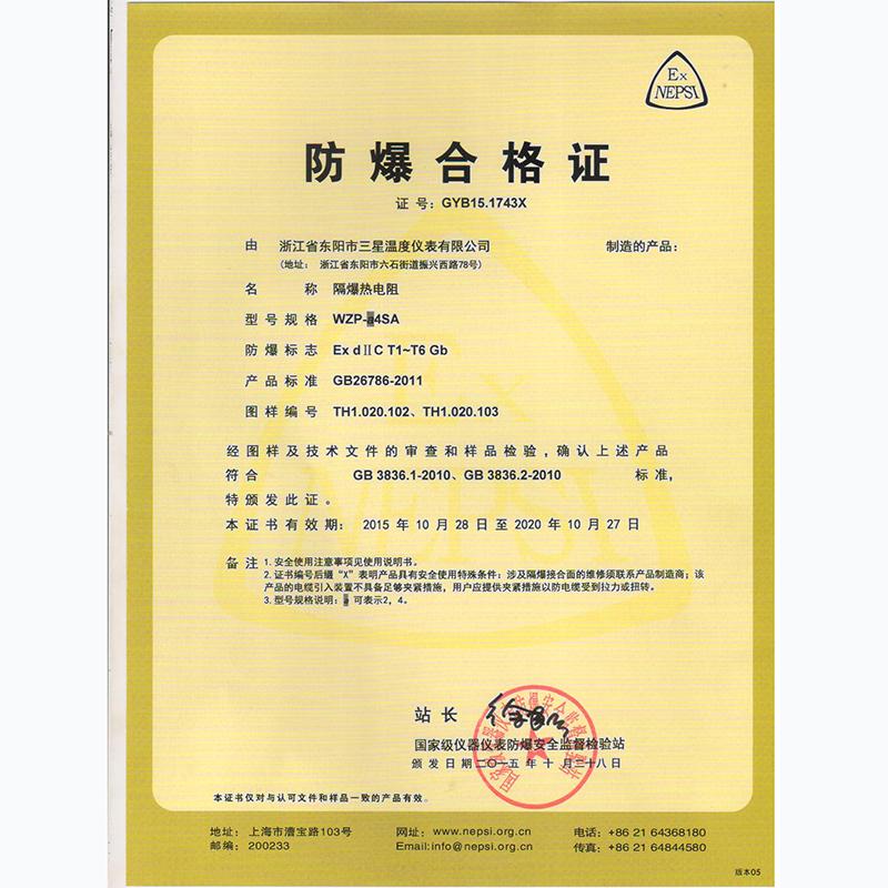 防爆合格证 (2)
