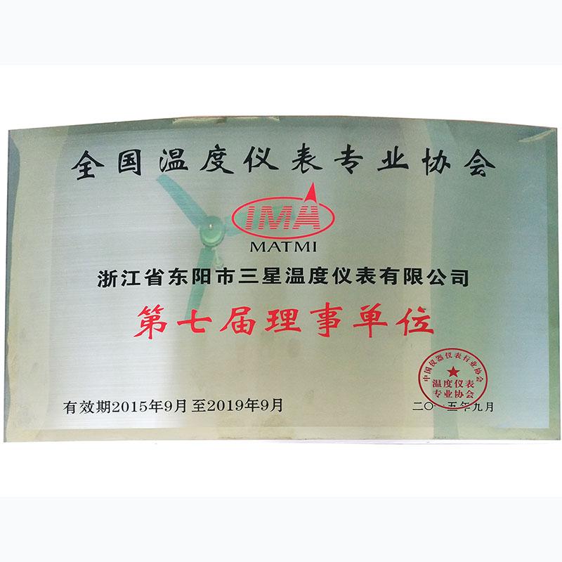 温度仪表协会理事单位 (1)