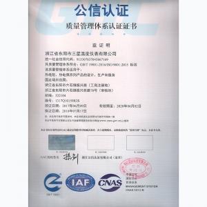 公信认证1
